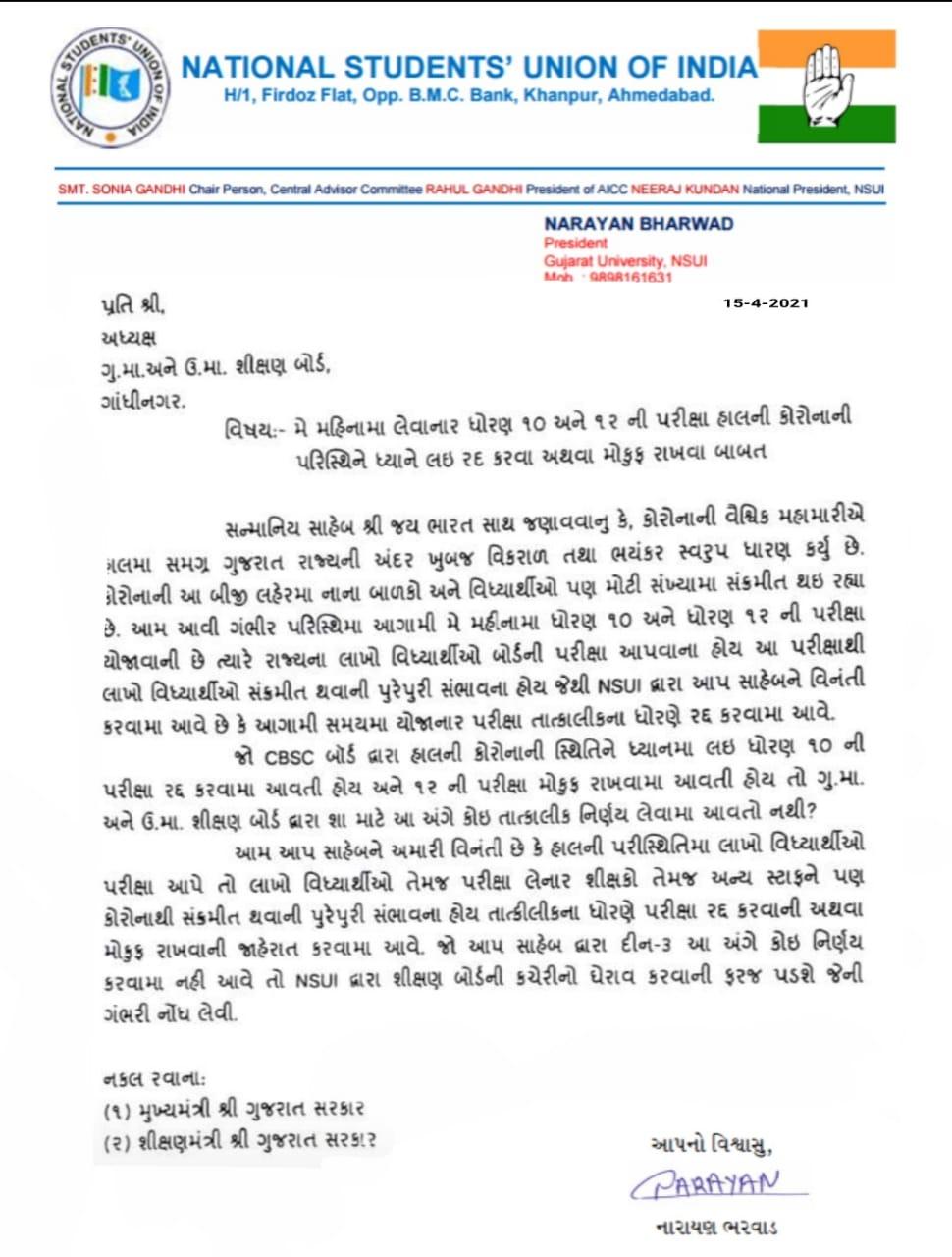 NSUIએ ગુજરાત શિક્ષણ બોર્ડને પત્ર લખીને માંગ કરી