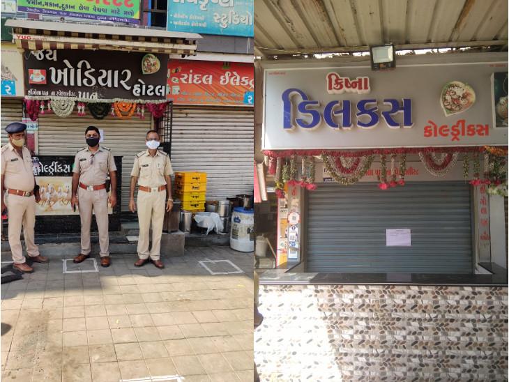 રાજકોટમાં આજે બપોર સુધીમાં માસ્ક અને સોશિયલ ડિસ્ટન્સના નિયમનો ભંગ કરનાર 17 ચા-પાનની દુકાન અને હોટલ 7 દિવસ માટે સીલ રાજકોટ,Rajkot - Divya Bhaskar