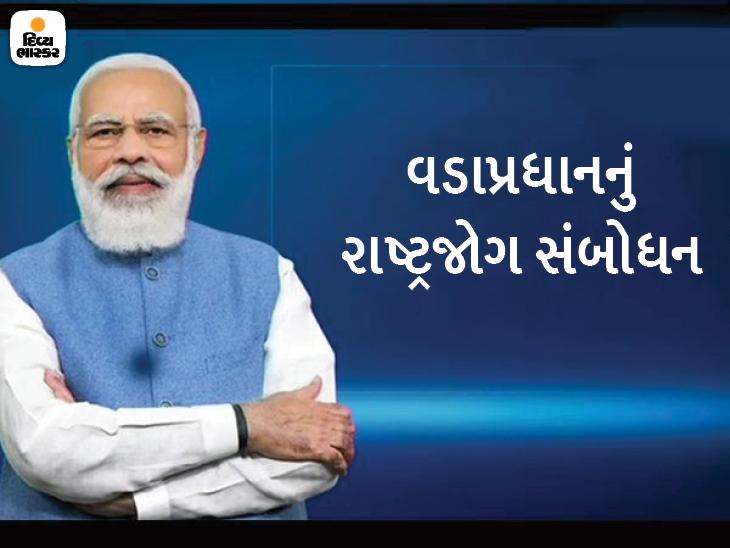 PM મોદીએ કહ્યું- લોકોની તબિયત અને અર્થતંત્રનું આરોગ્ય બંને જાળવવા જરૂરી છે, લોકડાઉન તે અંતિમ વિકલ્પ હોવો જોઈએ ઈન્ડિયા,National - Divya Bhaskar