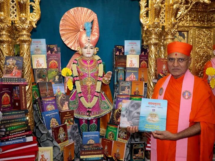 મણિનગર ગાદી સંસ્થાન દ્વારા વિશ્વ પુસ્તક દિનની ઉજવણી, સ્વામિનારાયણ ભગવાન સન્મુખ સદગ્રંથોનું પૂજન-અર્ચન કરાયું|અમદાવાદ,Ahmedabad - Divya Bhaskar