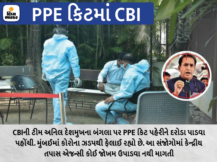 CBIએ અનિલ દેશમુખ વિરુદ્ધ નોંધી FIR, મુંબઈ સહિત અન્ય શહેરોમાં 12 જગ્યાએ દરોડા પાડ્યા ઈન્ડિયા,National - Divya Bhaskar
