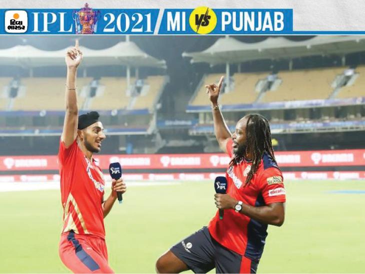 ક્રિસ ગેલે જીત્યા પછી અર્શદીપ સાથે ભાંગડા કર્યા; બુમરાહ 100મી મેચમાં MIને જિતાડી ન શક્યો|IPL 2021,IPL 2021 - Divya Bhaskar