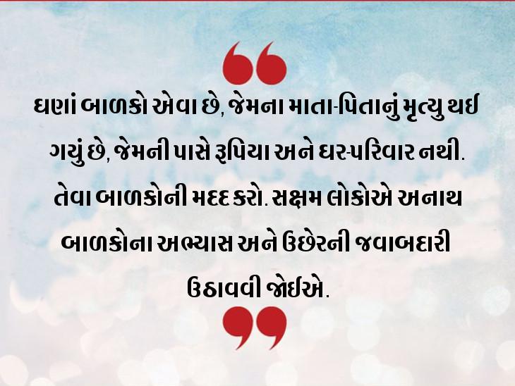 જો તમે કોઇ અનાથ બાળકનો ઉછેર કરી શકો છો તો જરૂર કરો, તેનાથી સમાજનું ભલું થશે|ધર્મ,Dharm - Divya Bhaskar