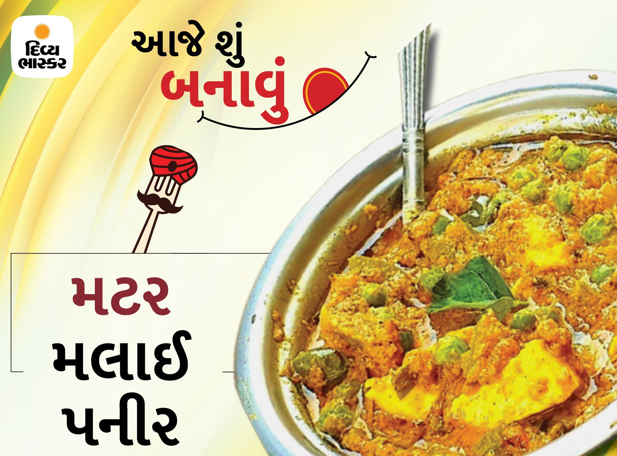 કંઈક તીખું અને મસાલેદાર ખાવાનું મન થાય તો મટર મલાઈ પનીર બનાવો, માત્ર 30 મિનિટમાં રેડી થઈ જશે|રેસીપી,Recipe - Divya Bhaskar