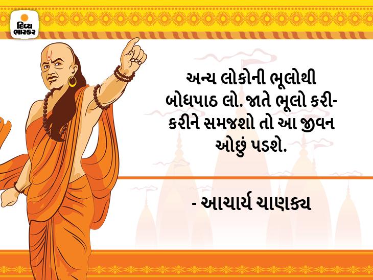 અનેક સારા ગુણ હોવા છતાં પણ એક ખરાબ આદત બધું જ નષ્ટ કરી શકે છે, એટલે અવગુણોથી હંમેશાં દૂર રહો|ધર્મ,Dharm - Divya Bhaskar