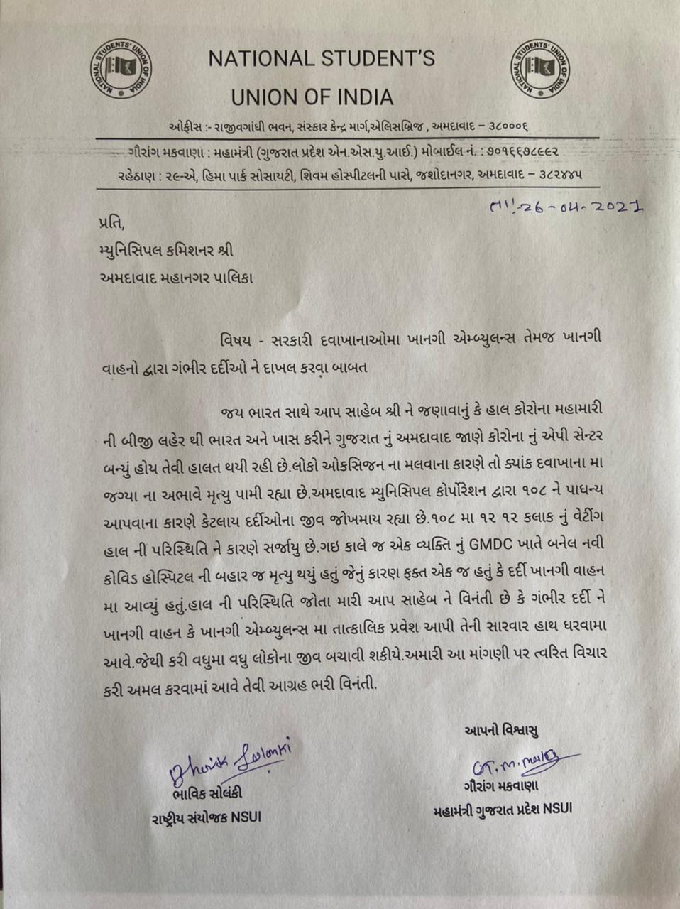 NSUI દ્વારા લખવામાં આવેલો પત્ર