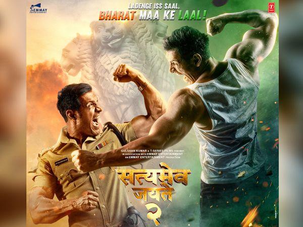 જ્હોન અબ્રાહમ સ્ટારર 'સત્યમેવ જયતે 2'ની રિલીઝ ડેટ પાછી ઠેલાઈ, ઈદ પર સલમાન ખાનની રાધેની સાથે થિયેટર્સમાં રિલીઝ થવાની હતી બોલિવૂડ,Bollywood - Divya Bhaskar