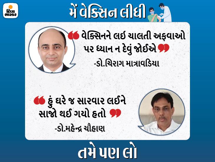 ડો.માત્રાવડિયાએ કહ્યું-વેક્સિન લીધા પછી વેન્ટિલેટરની જરૂર પડે એવો કોરોના થતો નથી, વેક્સિનેશન બાદ કોરોના થયો, પણ બે દિવસમાં સાજો થયોઃ ડો. મહેન્દ્ર ચૌહાણ|અમદાવાદ,Ahmedabad - Divya Bhaskar