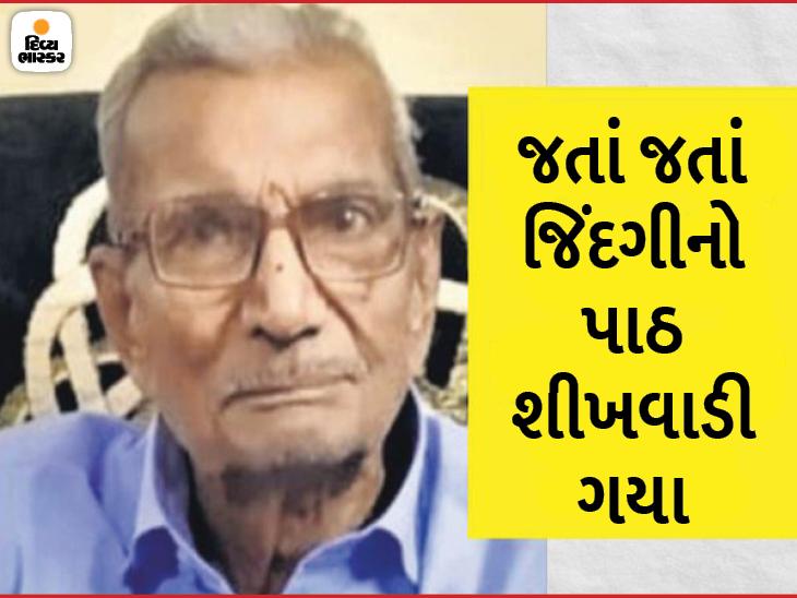 85 વર્ષના કોરોના પીડિત વૃદ્ધે યુવાન માટે બેડ ખાલી કર્યો, કહ્યું- મેં જીવન જીવી લીધું, 3 દિવસમાં દુનિયા છોડી ઈન્ડિયા,National - Divya Bhaskar