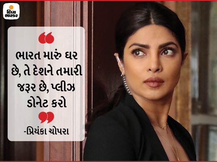 પ્રિયંકા ચોપરાએ ભારતની મદદ કરવા બધાને આજીજી કરી, કહ્યું-જ્યાં સુધી બધા સુરક્ષિત નથી ત્યાં સુધી કોઈ સુરક્ષિત નથી|બોલિવૂડ,Bollywood - Divya Bhaskar