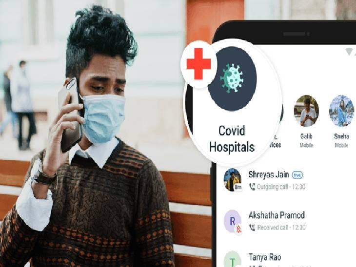 Truecallerએ કોવિડ હોસ્પિટલ ડિરેક્ટરી લોન્ચ કરી, યુઝર્સ કોવિડ હોસ્પિટલના નંબર અને એડ્રેસ જાણી શકશે ગેજેટ,Gadgets - Divya Bhaskar