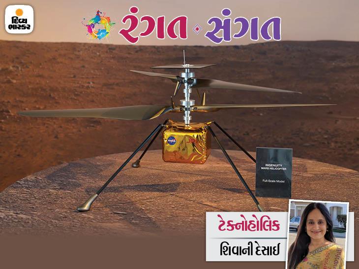 મંગળ ઉપર ઉડ્યું હેલિકોપ્ટર: રાઈટ બ્રધર્સ સાંભરે રે!|રંગત-સંગત,Rangat-Sangat - Divya Bhaskar