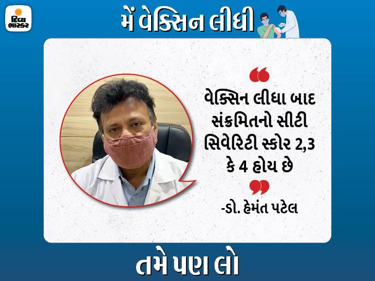 વેક્સિન લીધા બાદ કોરોના થવાની શક્યતા ઓછી, કોરોના થાય તો પણ 4-5 દિવસમાં રિકવરી આવી જાય: ડૉ.હેમંત પટેલ અમદાવાદ,Ahmedabad - Divya Bhaskar