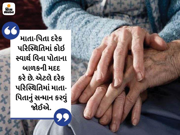 શબ્દોની તાકાતને ઓછી સમજવી જોઈએ નહીં, એક 'હા' અને એક 'ના', આ શબ્દો જ સંપૂર્ણ જીવન બદલી શકે છે|ધર્મ,Dharm - Divya Bhaskar