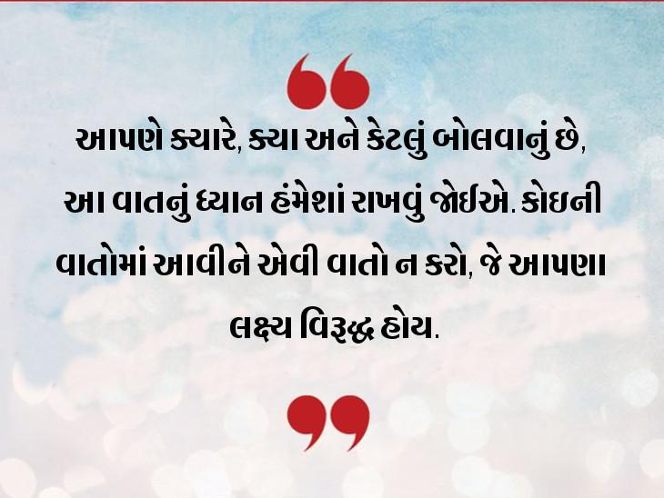 જ્યારે પણ કોઈ કામ કરો ત્યારે લક્ષ્ય એકદમ સ્પષ્ટ હોવું જોઈએ, કોઇની વાતોમાં આવવું જોઈએ નહીં|ધર્મ,Dharm - Divya Bhaskar