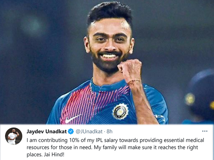 ઈન્ડિયન ક્રિકેટર ઉનડકટે IPLની આવકના 10% રૂ. તબીબી સંસાધનો ખરીદવા ફાળવ્યાં; કહ્યું- વેક્સિન અવશ્ય લેજો|ક્રિકેટ,Cricket - Divya Bhaskar