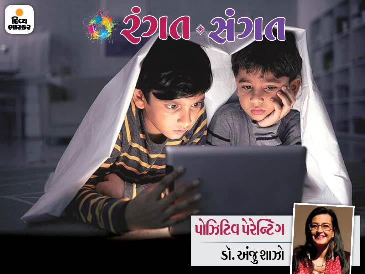 શું આપણા બાળકો સાઇબર હાઇજીન વિશે જાણે છે? રંગત-સંગત,Rangat-Sangat - Divya Bhaskar