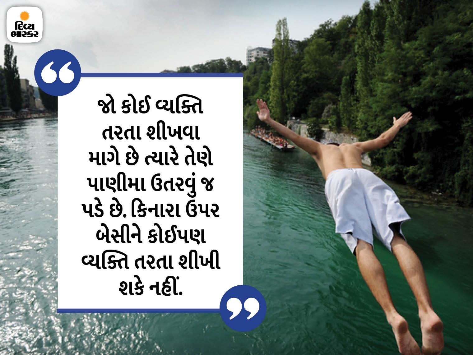 યોગ્ય સમય, યોગ્ય વિચાર અને યોગ્ય રીત આ ત્રણેયની મદદથી કોઈપણ વ્યક્તિ સફળ થઈ શકે છે|ધર્મ,Dharm - Divya Bhaskar