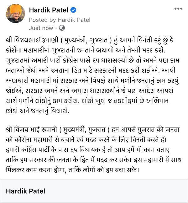 હાર્દિક પટેલે ફેસબુક CM રૂપાણીને સંબોધીને પોસ્ટ શેર કરી હતી.