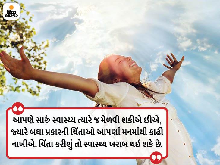 તે વ્યક્તિ જ પ્રસન્ન રહે છે જે સ્વસ્થ રહે છે, સ્વાસ્થ્ય સારું રહેશે નહીં તો સુખ-સુવિધાઓ કોઇ કામની રહેશે નહીં|ધર્મ,Dharm - Divya Bhaskar