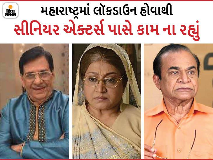 મુંબઈમાં શૂટિંગ બંધ થતાં એક્ટર્સ દુઃખી, કોઈને 76મા જન્મદિવસ પર કામ કરવાની ઈચ્છા તો કોઈને પૈસાની ચિંતા ટીવી,TV - Divya Bhaskar