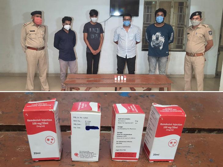 રેમડેસિવિર ઇન્જેક્શનની કાળા બજારી કરતા ચાર આરોપી ઝડપાયા, 30-40 હજારમાં થતો હતો સોદો|અમદાવાદ,Ahmedabad - Divya Bhaskar