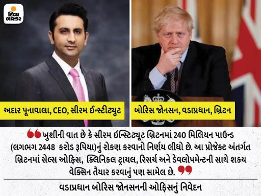 બ્રિટનમાં 2448 કરોડ રૂપિયાનું રોકાણ કરશે સીરમ ઈન્સ્ટીટ્યુટ, પીએમ જોનસને કહ્યું- રિસર્ચ અને ડેવલોપમેન્ટ સાથે વેક્સિન પણ તૈયાર થશે વર્લ્ડ,International - Divya Bhaskar