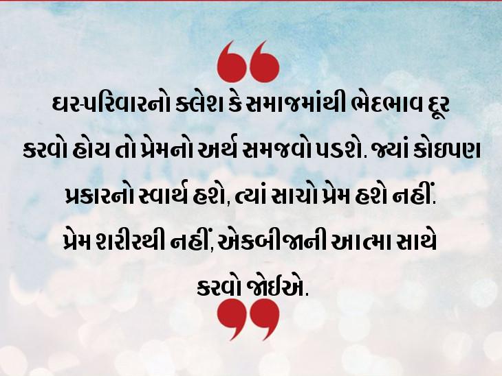 જેઓ નિઃસ્વાર્થ પ્રેમ કરી શકે છે, તેઓ ભક્તિ પણ કરી શકે છે|ધર્મ,Dharm - Divya Bhaskar
