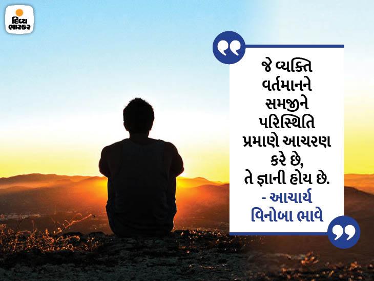 કળિયુગમાં રહેવું છે કે સતયુગમાં, તે આપણે જાતે જ નક્કી કરવું જોઈએ, આપણો યુગ આપણી પાસે જ છે|ધર્મ,Dharm - Divya Bhaskar
