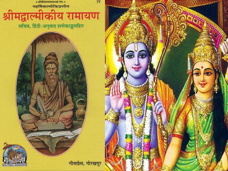 રામાયણનો સાર એક જ શ્લોકમાં સમાયેલો છે, જેનો પાઠ કરવાથી સંપૂર્ણ રામાયણ વાંચવાનું પુણ્ય મળે છે|ધર્મ,Dharm - Divya Bhaskar