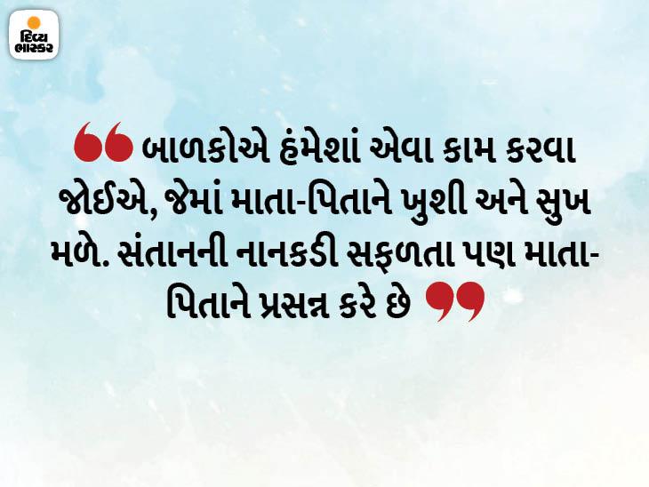 સંતાન સારું કામ કરે અને સફળતા મેળવે છે ત્યારે તેનો સૌથી વધારે આનંદ માતા-પિતાને થાય છે|ધર્મ,Dharm - Divya Bhaskar