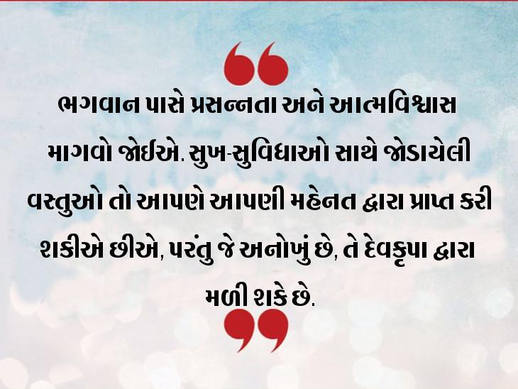 કોની પાસેથી ક્યારે શું માગવું જોઈએ, આ વાતની સમજણ હોવી જોઈએ|ધર્મ,Dharm - Divya Bhaskar