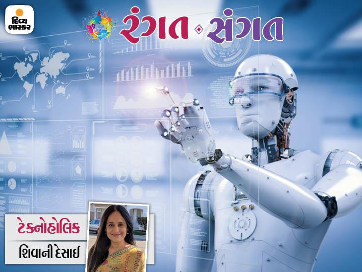 શું આર્ટિફિશિયલ ઇન્ટેલિજન્સ આપણું મગજ નવરું કરી નાખશે?|રંગત-સંગત,Rangat-Sangat - Divya Bhaskar