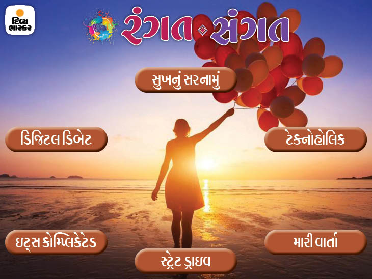રિલેશનશિપ, વાર્તા, મોટિવેશન અને ટેક્નોલોજી વર્લ્ડના નવા નક્કોર લેખોનો અમૂલ્ય ખજાનો, વાંચો આજનું રંગત-સંગત|રંગત-સંગત,Rangat-Sangat - Divya Bhaskar