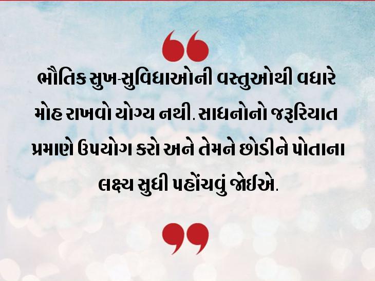 સાધનોનો ઉપયોગ કરો, પરંતુ તેમને પકડીને બેઠા ન રહો, તેમને છોડીને આગળ વધો|ધર્મ,Dharm - Divya Bhaskar