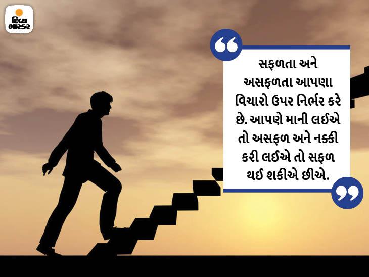 દરેક વસ્તુ ઠોકર વાગે એટલે તૂટી જાય છે, પરંતુ સફળતા ઠોકર ખાઈને જ મળે છે|ધર્મ,Dharm - Divya Bhaskar