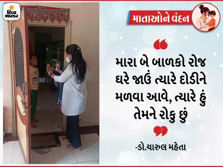કોરોનાગ્રસ્ત બાળકોના યશોદા ડો.ચારુલ મહેતા, 200 બાળકોને રમતા કરનારા માતા પોતાના બાળકોને સ્પર્શ પણ કરી શકતા નથી|અમદાવાદ,Ahmedabad - Divya Bhaskar