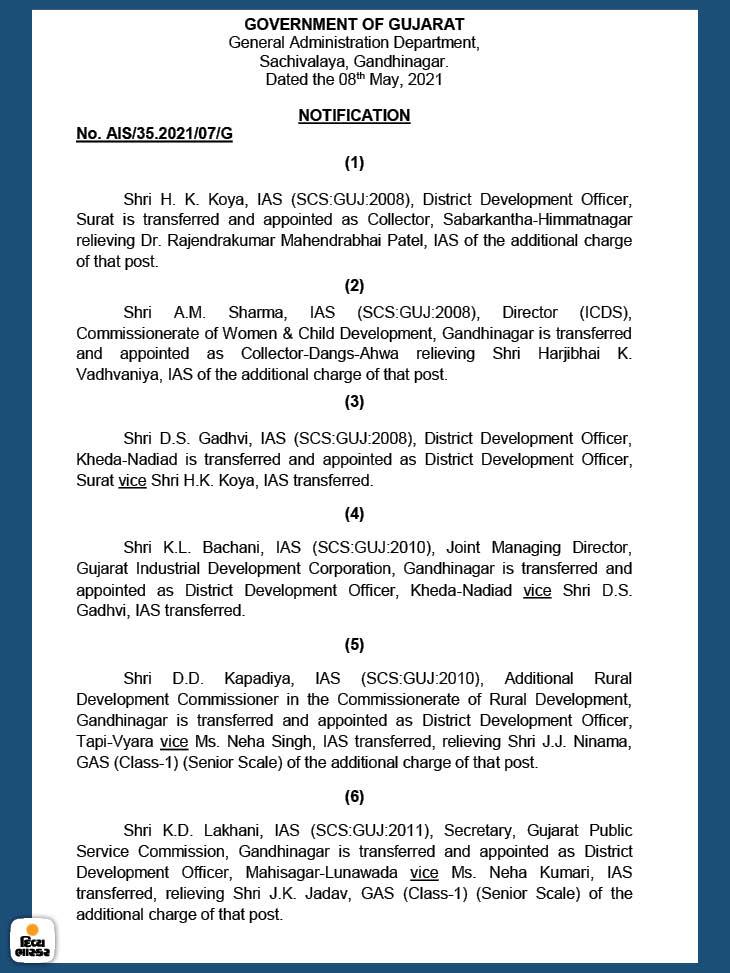 રાજ્ય સરકારે 9 IAS અધિકારીઓની બદલી કરી
