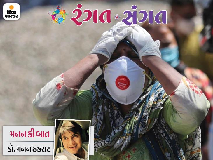 શું કોરોનાએ તમારા નજીકના કોઈ વ્યક્તિનો જીવ લીધો છે?|રંગત-સંગત,Rangat-Sangat - Divya Bhaskar