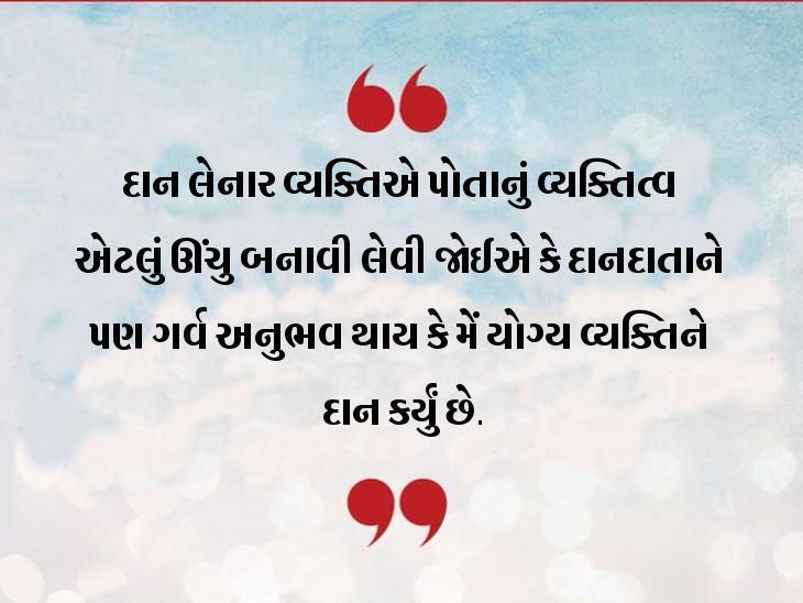 કોઇને દાન આપતા પહેલાં તે જરૂર જોવું જોઈએ કે તે આપણા દાન માટે યોગ્ય વ્યક્તિ છે કે નહીં|ધર્મ,Dharm - Divya Bhaskar