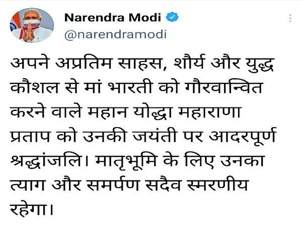 PM મોદીએ ટ્વીટ કરી મહારાણા પ્રતાપને શ્રદ્ધાંજલિ આપી