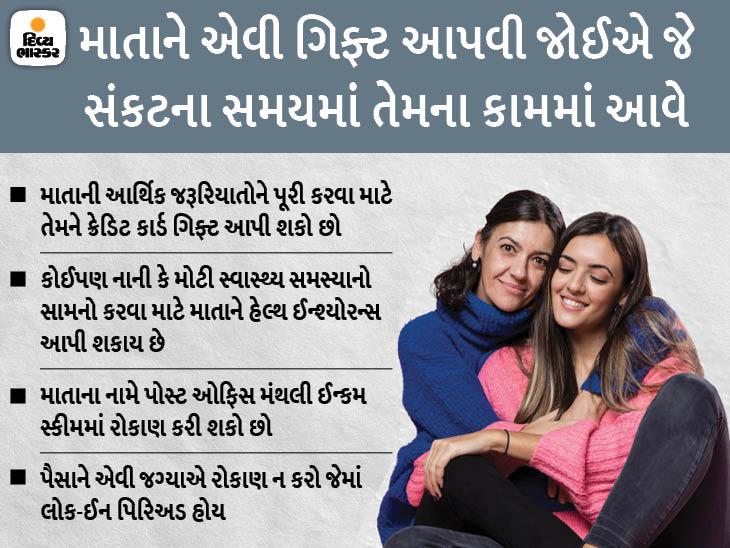 આ વખતે માતાને આર્થિક સહાયની ભેટ આપો, તેમના માટે મ્યુચ્યુઅલ ફંડ અથવા મંથલી ઈન્કમ સ્કીમમાં રોકાણ કરો યુટિલિટી,Utility - Divya Bhaskar