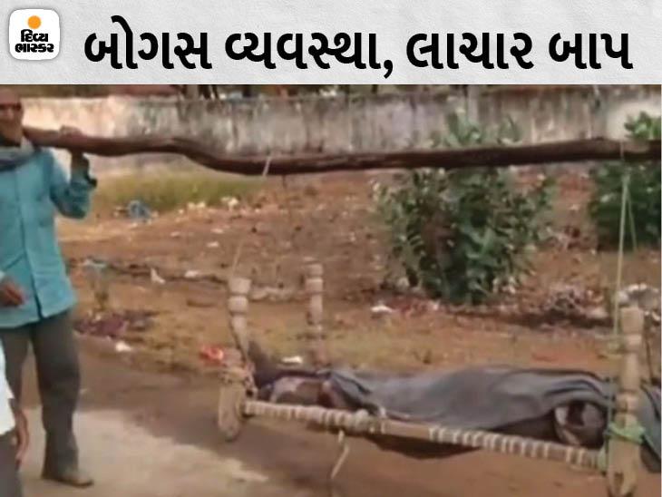 સિંગરૌલીમાં દીકરીના મૃતદેહ ખાટ પર રાખીને પોસ્ટમોર્ટમ માટે લઈ જતા પિતા. - Divya Bhaskar