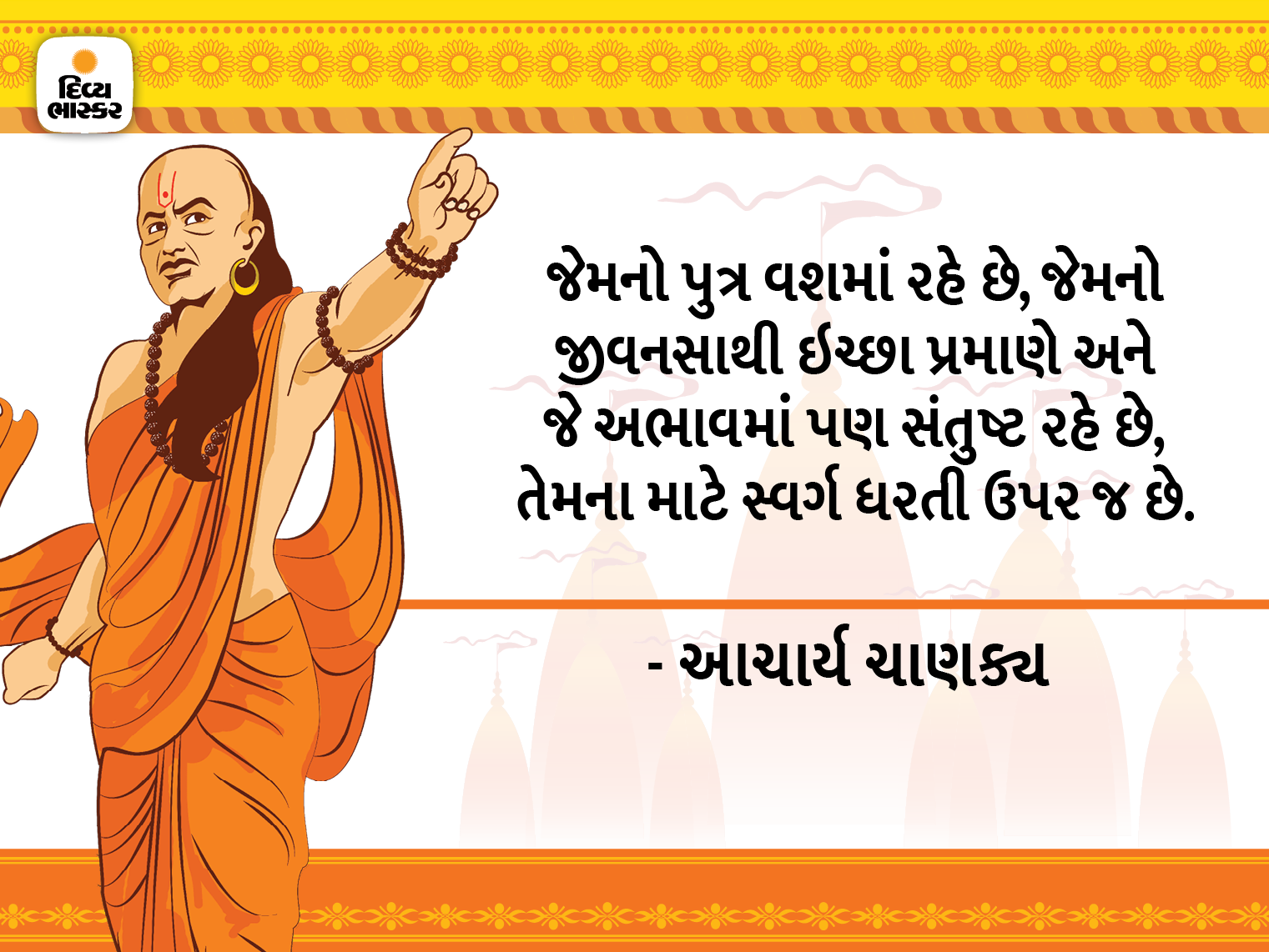 મૂર્ખતા દુઃખ આપે છે, યુવાની પણ દુઃખદાયી છે અને અન્યના ઘરમાં રહેવું સૌથી વધારે દુઃખદાયી હોય છે|ધર્મ,Dharm - Divya Bhaskar