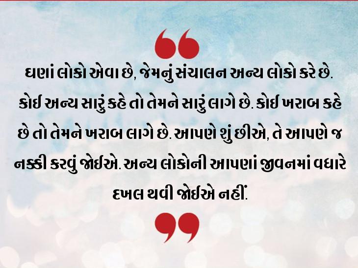 આપણે આપણાં નિર્ણય જાતે જ લેવા જોઈએ, અન્ય ઉપર નિર્ભર રહેવાથી બચવું|ધર્મ,Dharm - Divya Bhaskar