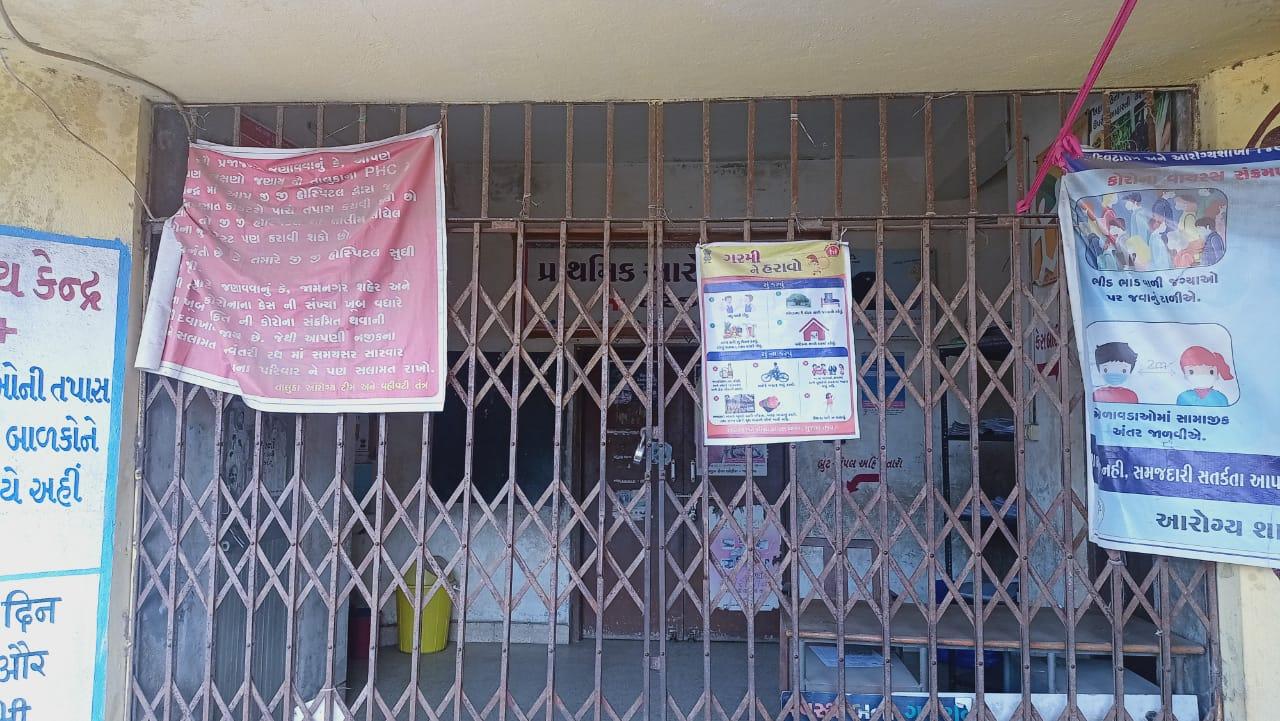 જામનગરમાં કોરોના રસીકરણ માટે ગ્રામ્ય વિસ્તારમાં નાગરિકોને આરોગ્ય કેન્દ્ર પર ધક્કા ખાવા પડ્યા|જામનગર,Jamnagar - Divya Bhaskar