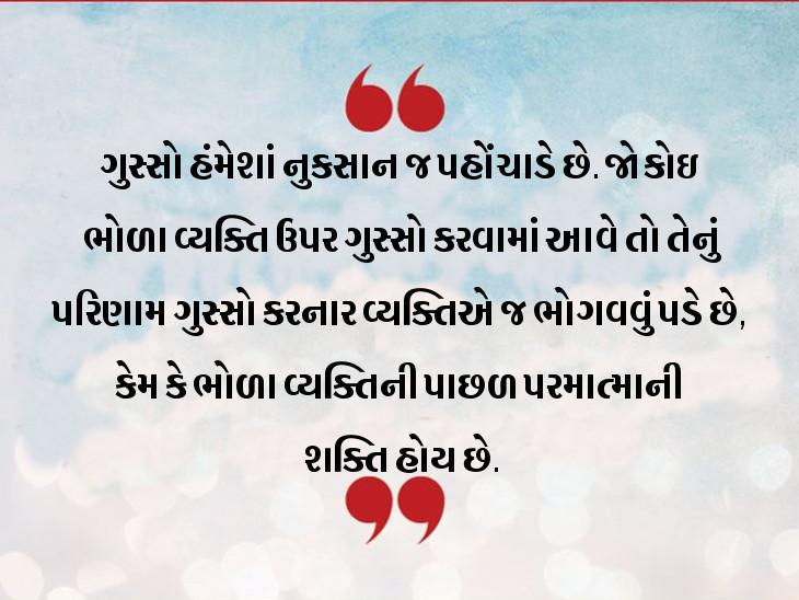 વિના કારણે ગુસ્સો હંમેશાં પોતાના માટે જ નુકસાનદાયી સાબિત થાય છે|ધર્મ,Dharm - Divya Bhaskar