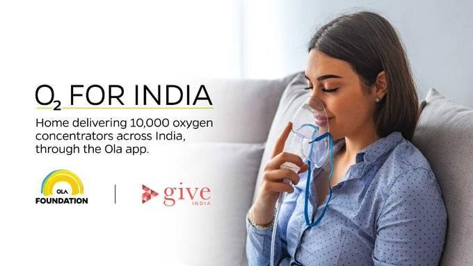 હવે ઓલા તમારા ઘરે ફ્રીમાં ઓક્સિજન કોન્સન્ટ્રેટર્સ આપશે, ટૂંક સમયમાં આખા દેશમાં સર્વિસ શરૂ થશે|ગેજેટ,Gadgets - Divya Bhaskar
