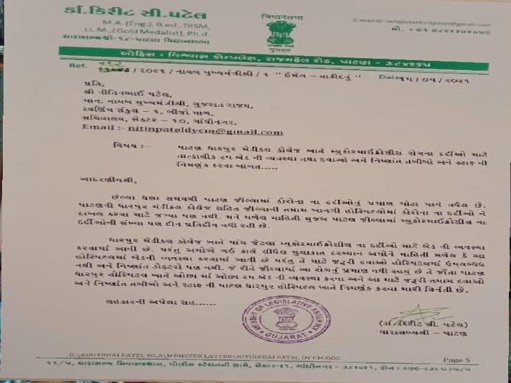 ધારપુર હોસ્પિટલમાં મ્યુકરમાઈકોસિસના દર્દીઓની સારવાર માટે વ્યવસ્થા કરવા ધારાસભ્ય કિરીટ પટેલની રજૂઆત પાટણ,Patan - Divya Bhaskar