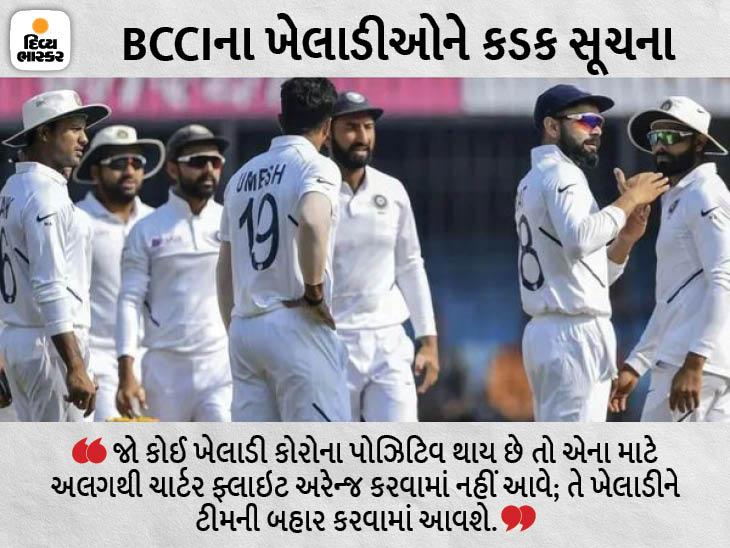 BCCIએ ખેલાડીઓને કહ્યું- જે કોવિડથી બચશે, તે જ ઇંગ્લેન્ડના પ્રવાસે જઈ શકશે ક્રિકેટ,Cricket - Divya Bhaskar